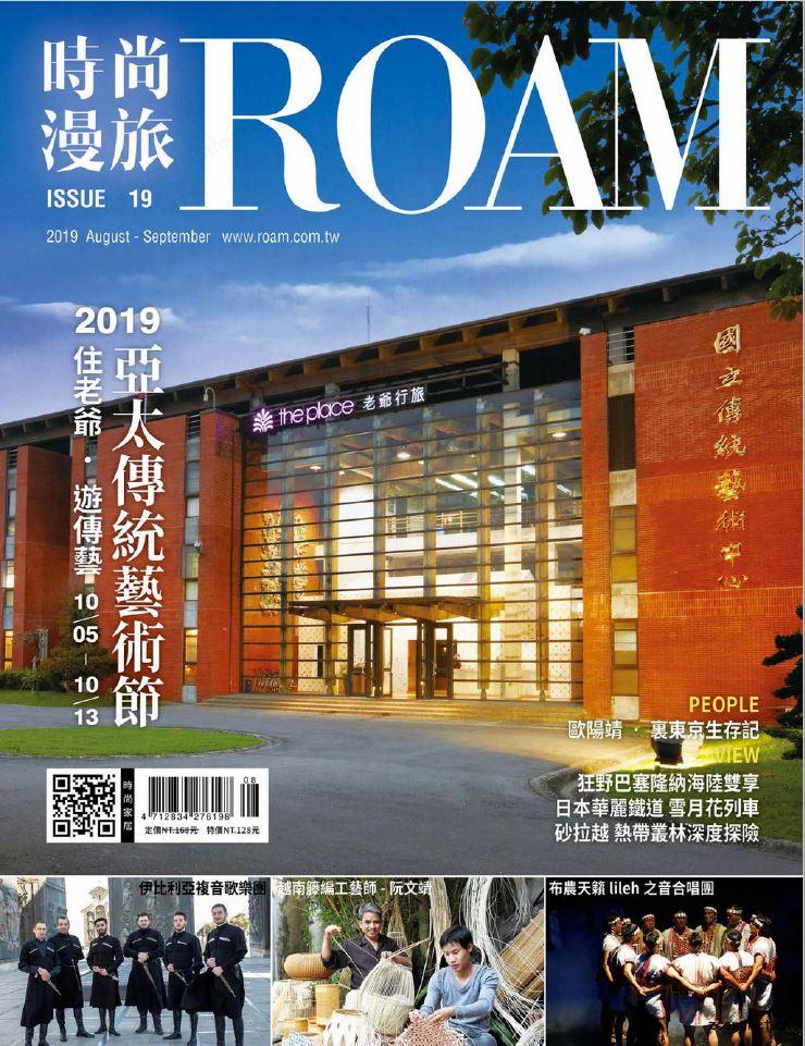 時尚漫旅 ROAM 2019年8-9月號 第19期:歐陽靖.裏東京生存記