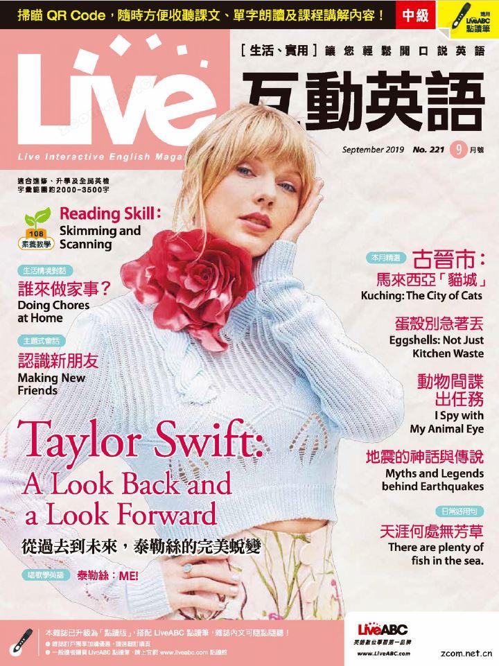 Live互動英語雜誌 2019年9月號 第221期:從過去到未來,泰勒絲的完美蛻變