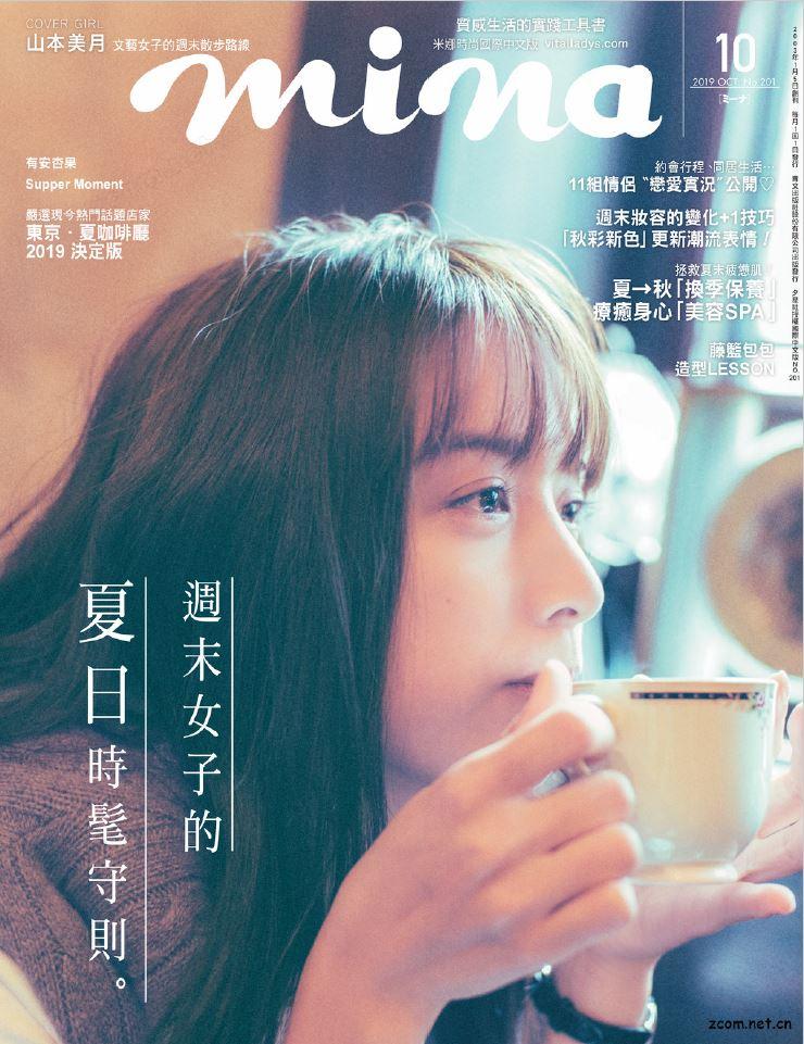 mina米娜時尚國際中文版 2019年10月號 第201期:週末女子的夏日時髦守則。