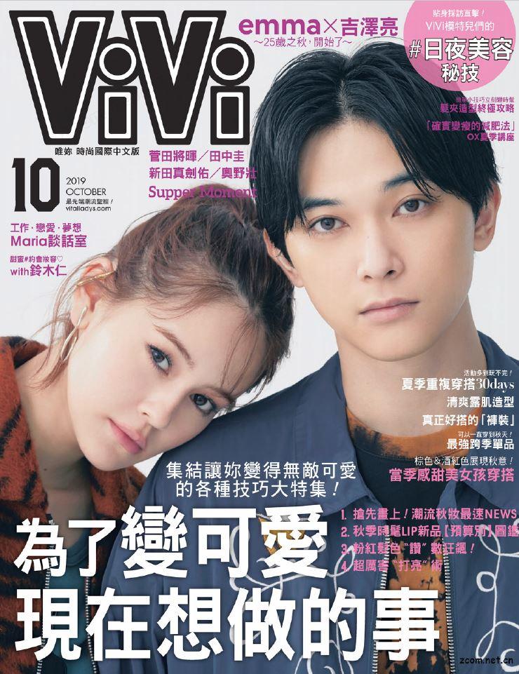 ViVi唯妳時尚國際中文版 2019年10月號 第163期:為了變可愛 現在想做的事