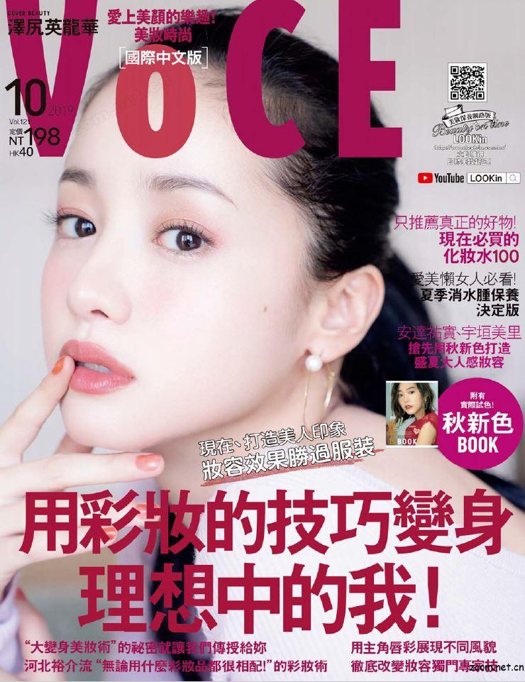 VoCE美妝時尚 國際中文版 2019年10月號 第121期:用彩妝的技巧變身理想中的我!