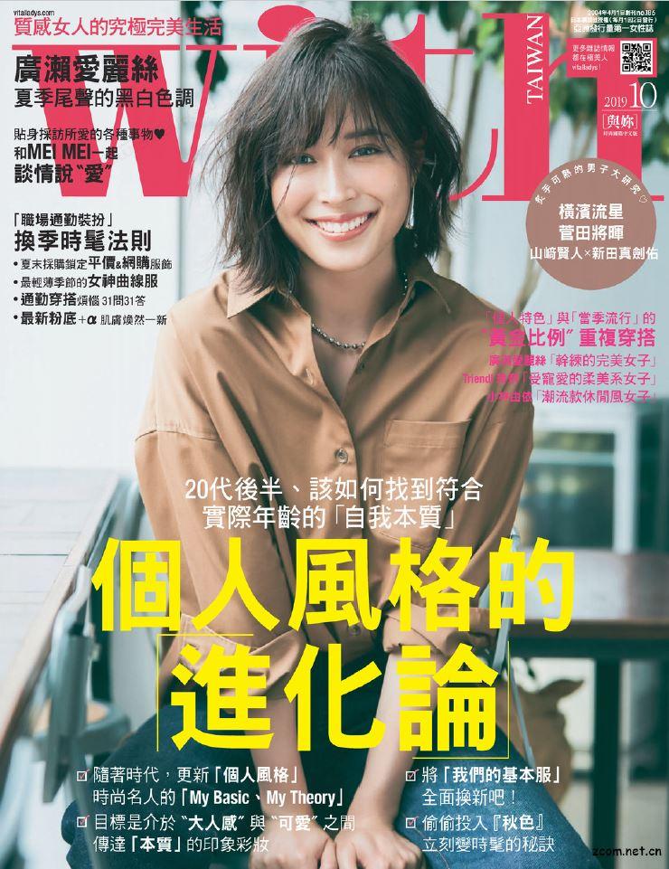 with與妳時尚國際中文版 2019年10月號 第186期:個人風格的進化論