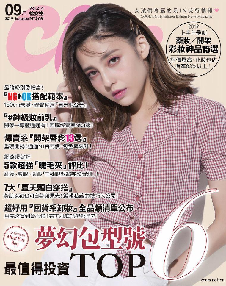 Choc 恰女生 2019年9月號 第214期:夢幻包型號 最值得投資 TOP6