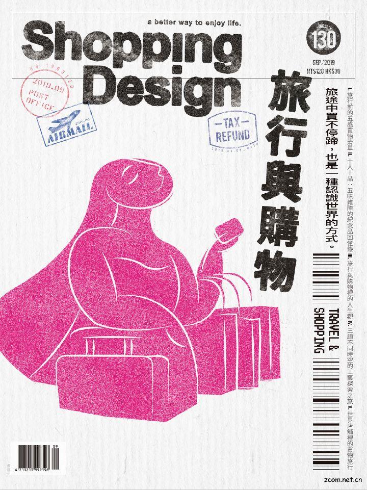 Shopping Design 設計採買誌 2019年9月號 第130期:旅行與購物
