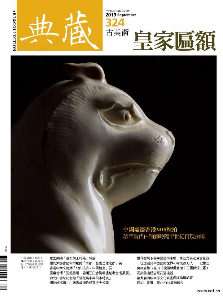 典藏‧古美術 2019年9月號 第324期:皇家匾額