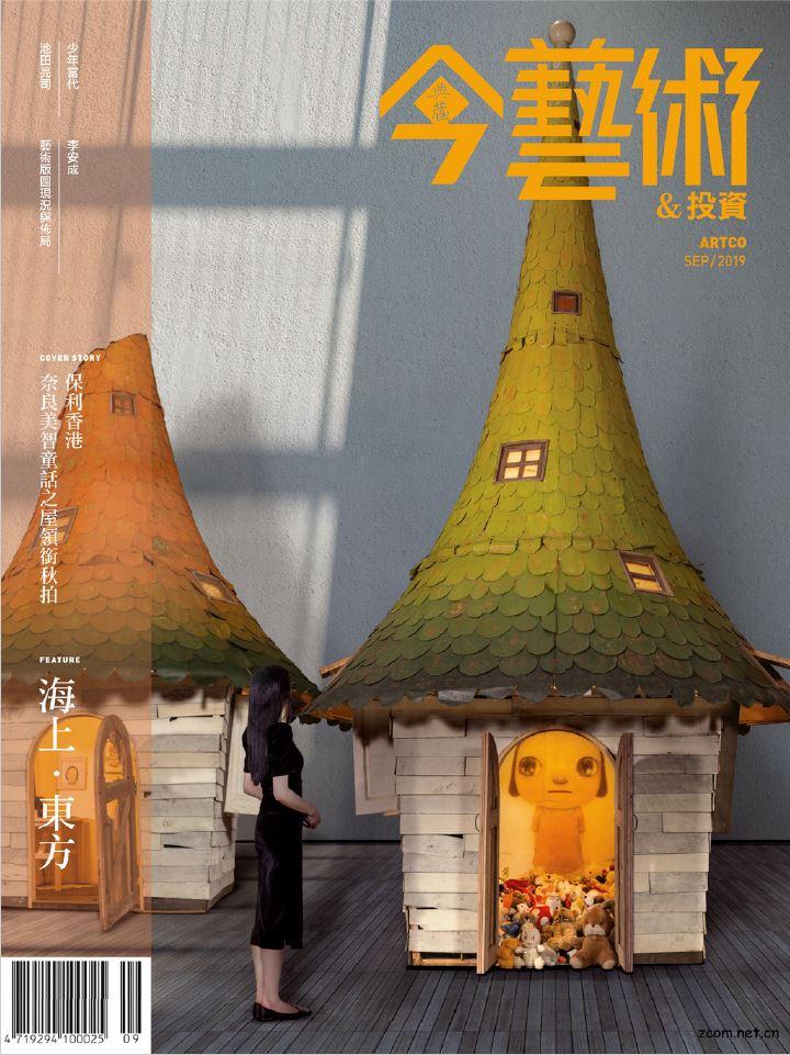 今藝術_投資 2019年9月號 第324期:海上東方.百年回眸-華人西方藝術的一世紀