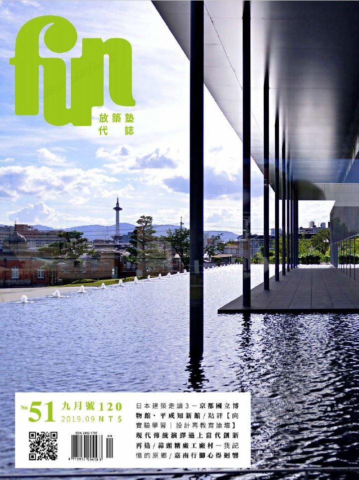 放築塾代誌 2019年9月號 第51期:日本建築走讀3 - 京都國立博物館、平成知新館