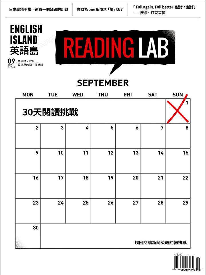 英語島 2019年9月號 第70期:30天閱讀挑戰