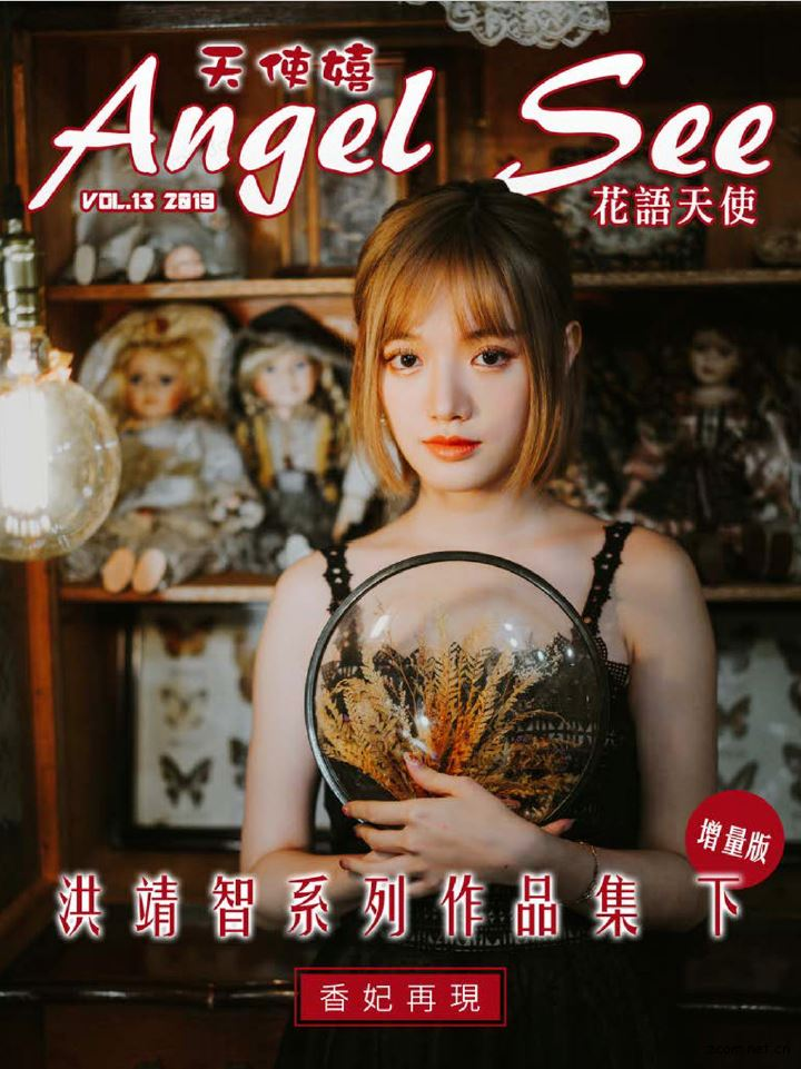 Angel See-Vol.13【花語天使】