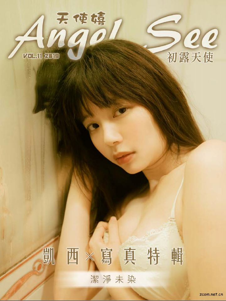 Angel See-Vol.11 【初露天使】