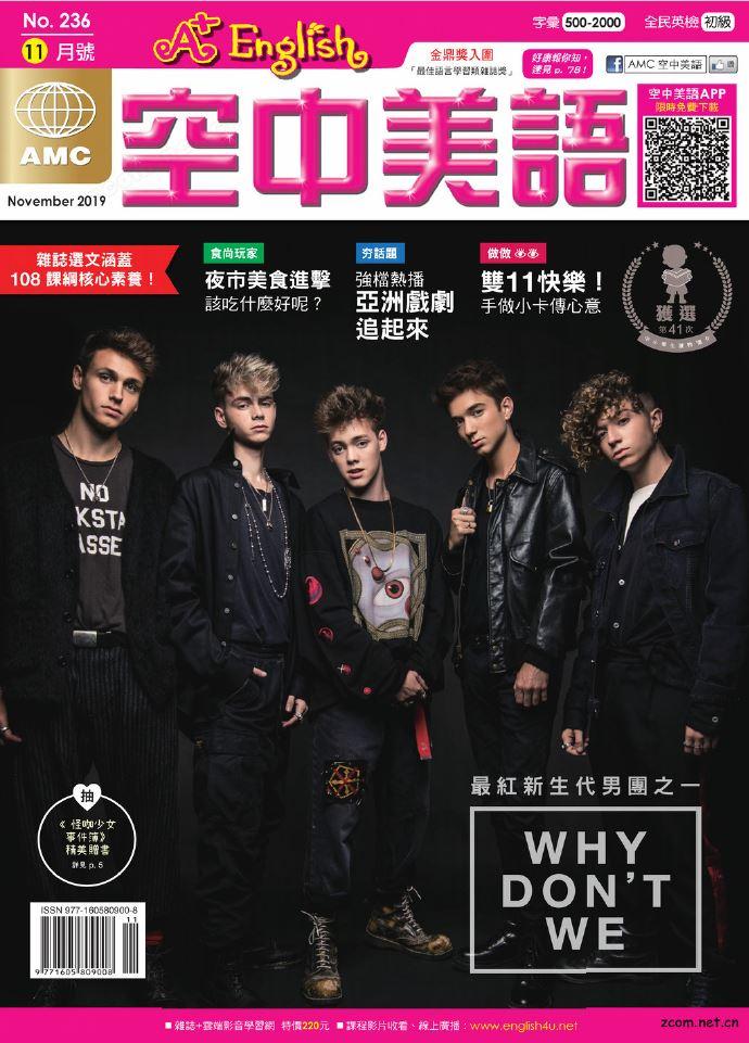 A+ English空中美語 2019年11月號 第236期:最紅新生代男團之一 Why Don't We