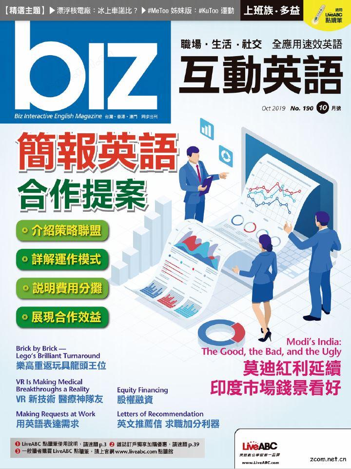 biz互動英語雜誌 2019年10月號 第190期:簡報英語合作提案