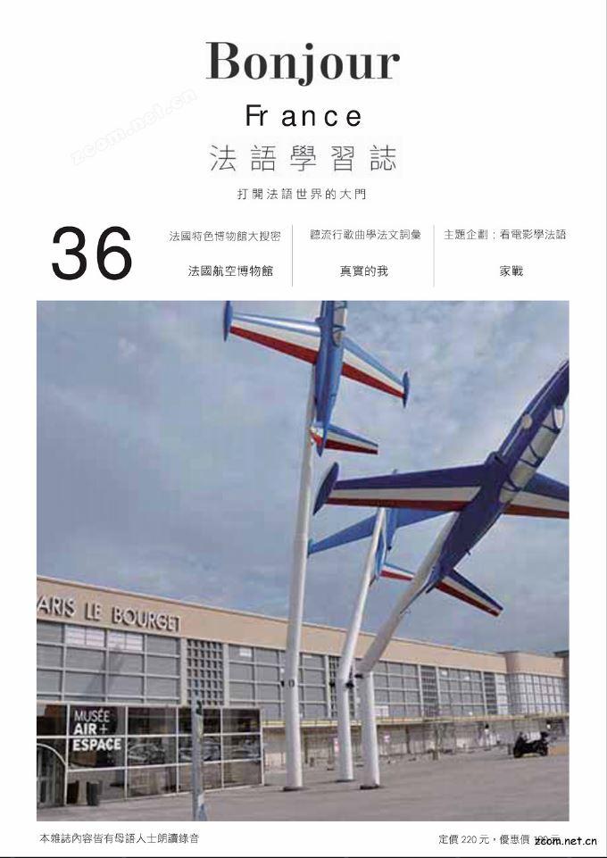 Bonjour!France法語學習誌 第三十六期:法國航空博物館大搜密