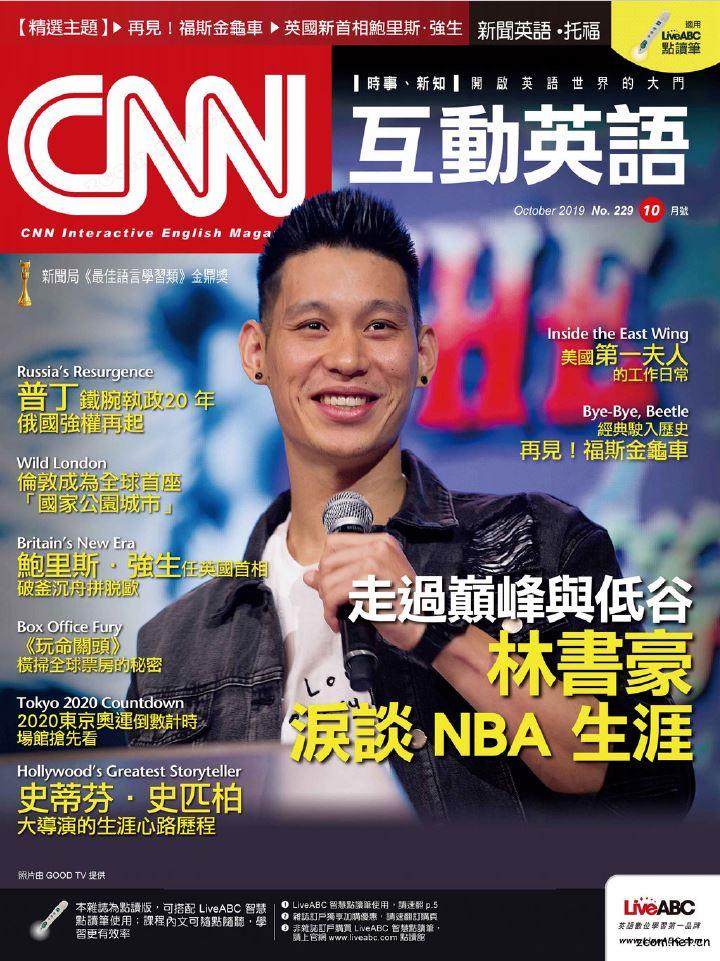 CNN互動英語雜誌 2019年10月號 第229期:走過巔峰語低谷 林書豪淚談NBA生涯