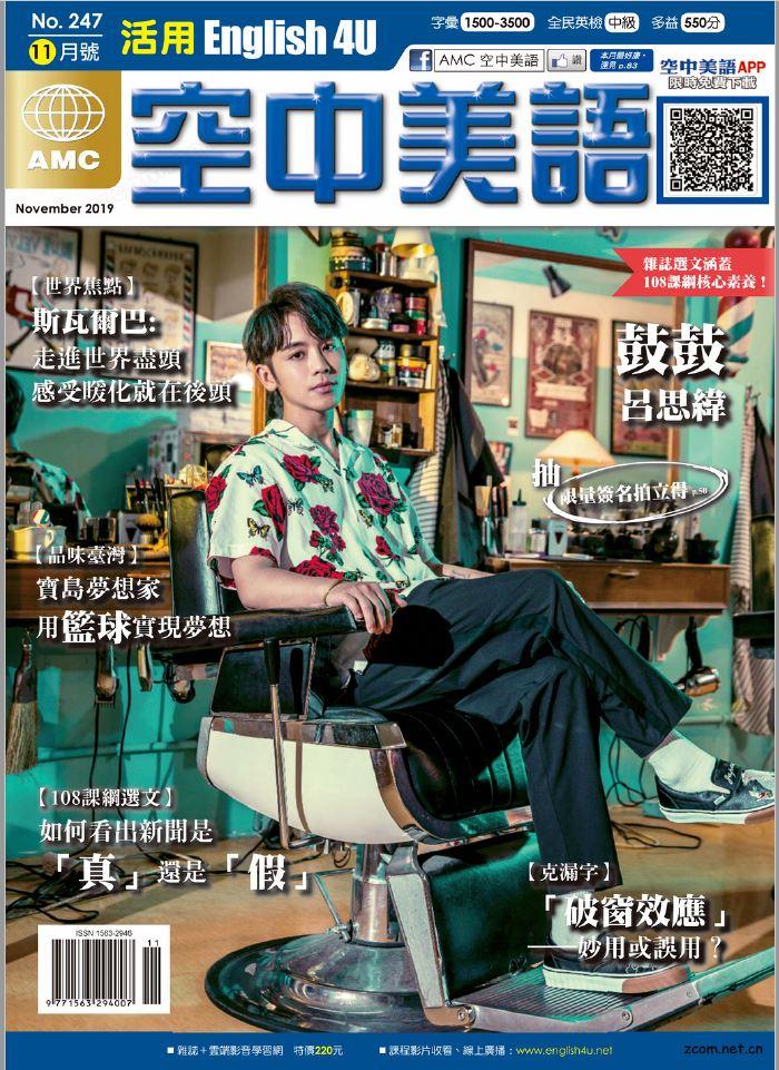 English 4U 活用空中美語 2019年11月號 第247期:鼓鼓 呂思緯