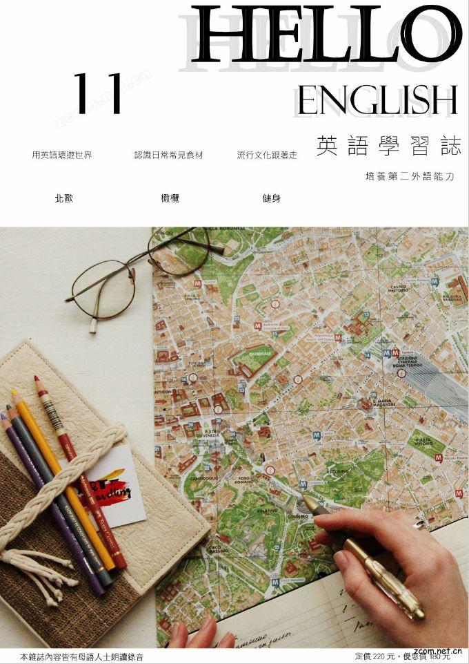 Hello! English英語學習誌 第十一期:用英語環遊北歐