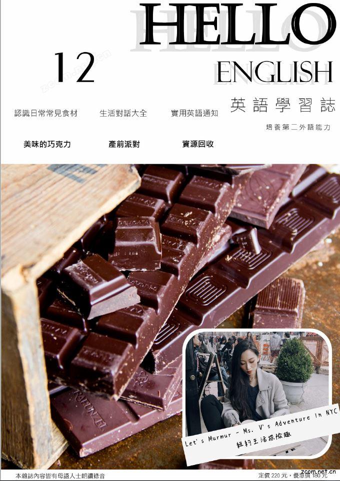 Hello! English英語學習誌 第十二期:認識美味的巧克力