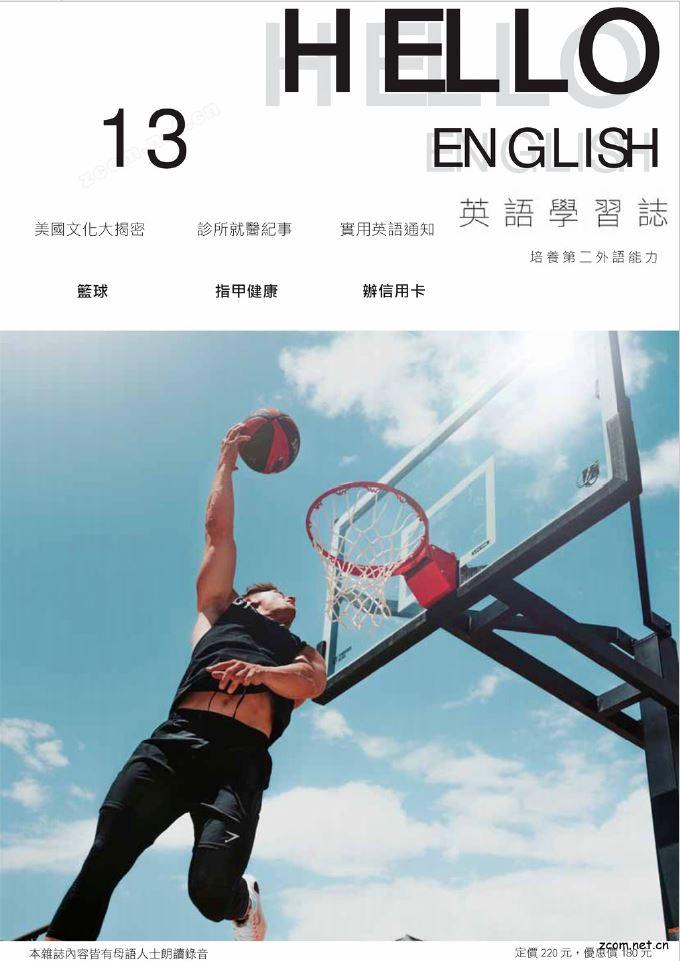 Hello! English英語學習誌 第十三期:從籃球文化學生活單詞
