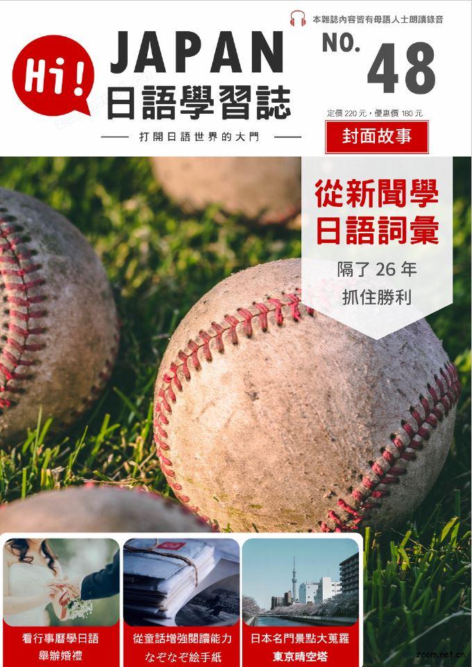 HI!JAPAN日語學習誌 第四十八期:隔了26年抓住勝利