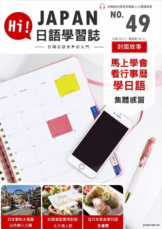 HI!JAPAN日語學習誌 第四十九期:集體感冒的一週