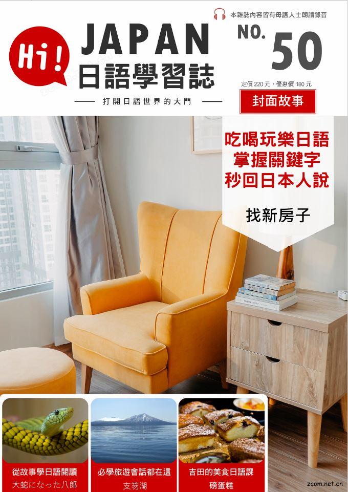 HI!JAPAN日語學習誌 第五十期:吃喝玩樂關鍵字:如何在日本尋找新房子?