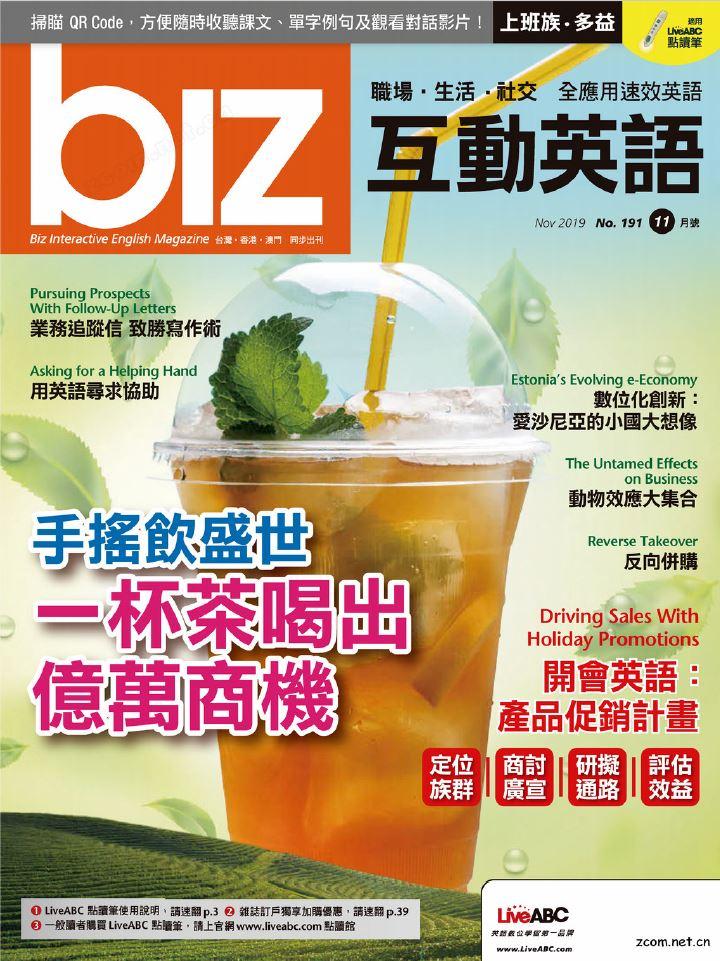 biz互動英語雜誌 2019年11月號 第191期:手搖飲盛世 一杯茶喝出億萬商機
