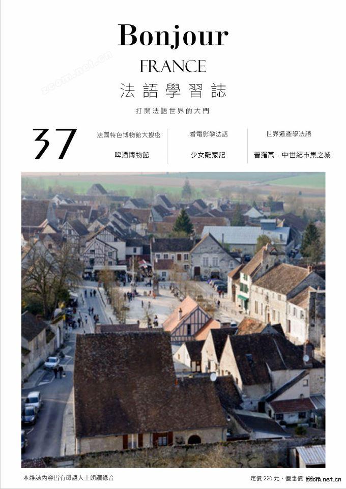 Bonjour!France法語學習誌 第三十七期:普羅萬,中世紀市集之城