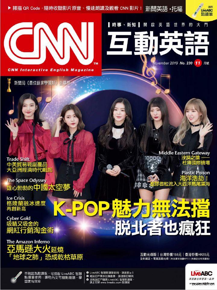 CNN互動英語雜誌 2019年11月號 第230期:K-POP魅力無法檔 脫北者也瘋狂
