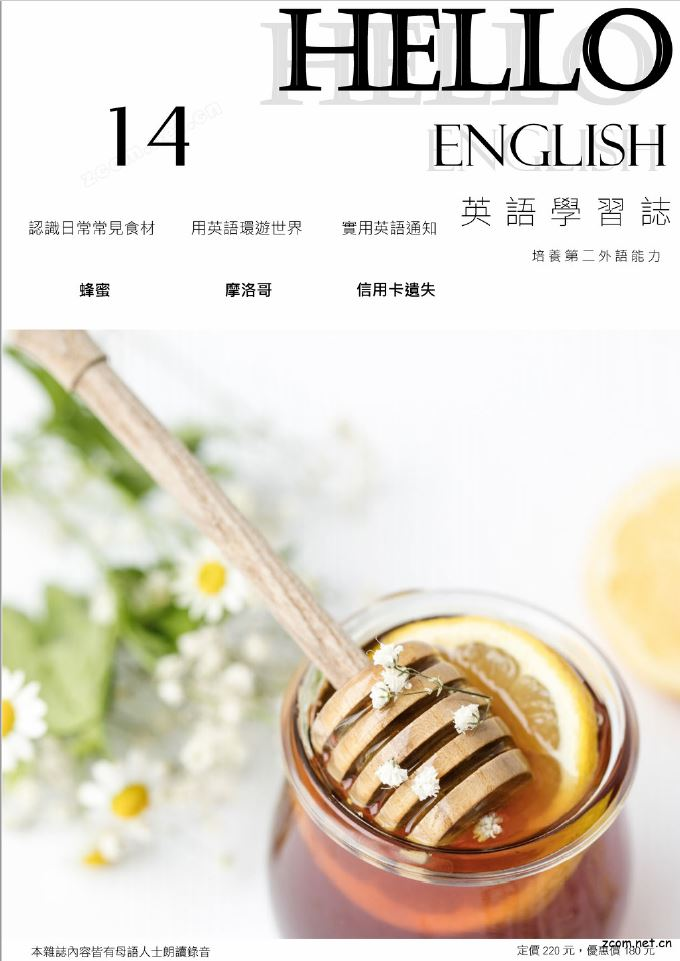 Hello! English英語學習誌 第十四期:認識日常常見食材-蜂蜜