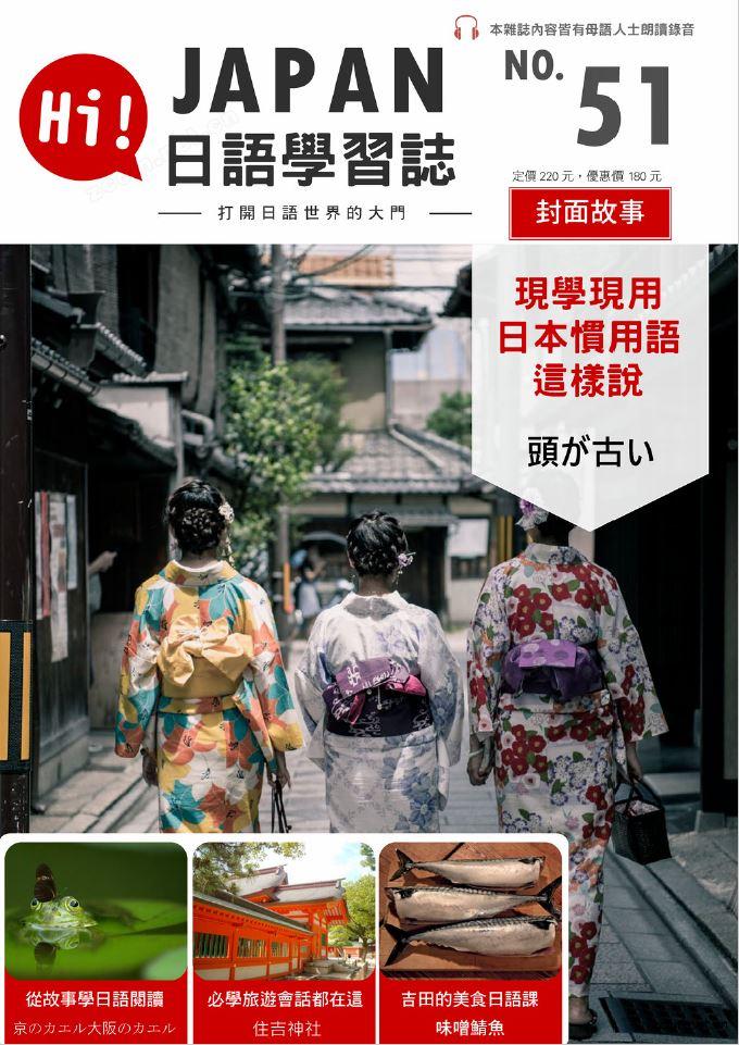 HI!JAPAN日語學習誌 第五十一期:現學現用日本慣用語這樣說:頭が古い