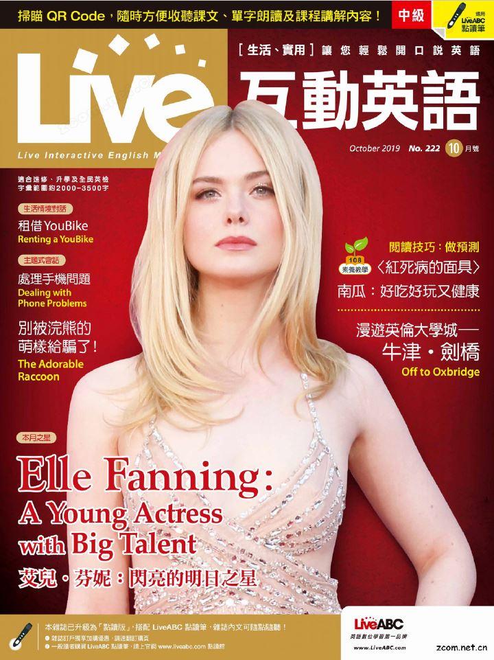 Live互動英語雜誌 2019年10月號 第222期:艾兒.芬妮 閃亮的明日之星