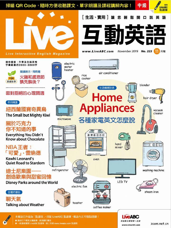Live互動英語雜誌 2019年11月號 第223期:各種家電英文怎麼說