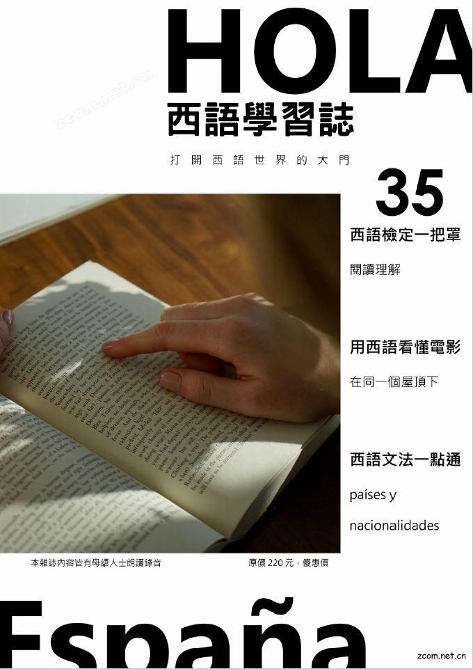 Hola Espana 西語學習誌 第三十五期:檢定技巧大公開!閱讀理解篇