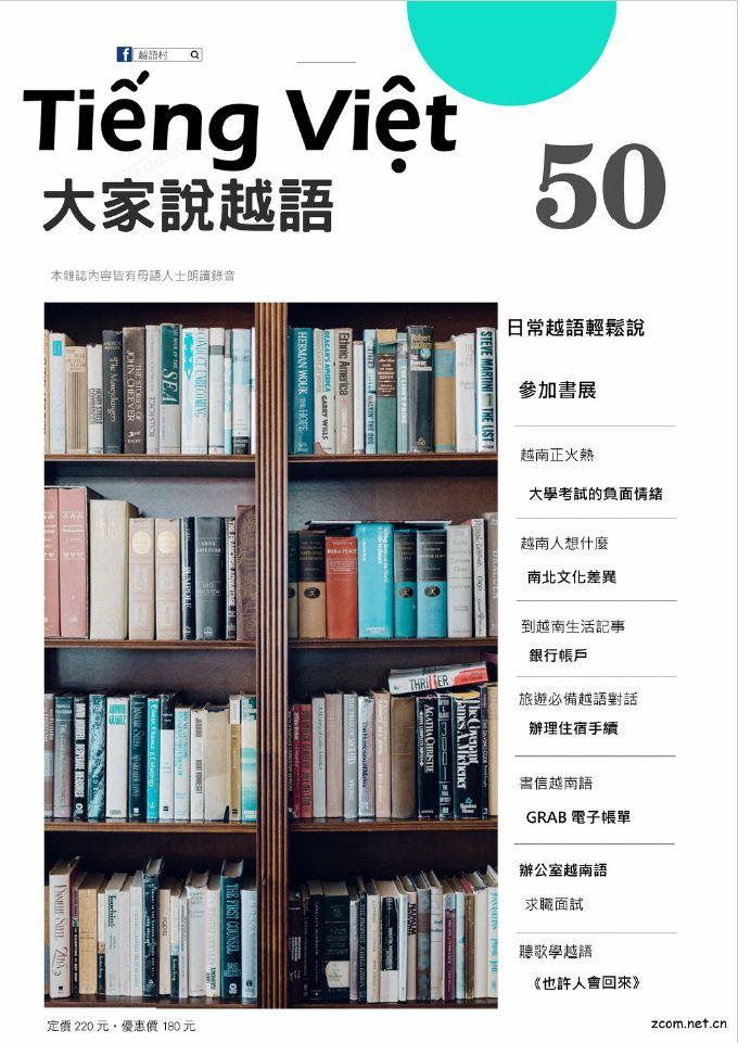 大家說越語 第五十期:日常越語輕鬆說 參加書展篇