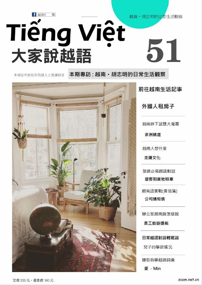 大家說越語 第五十一期:越南生活記事-外國人到越南怎麼租房子