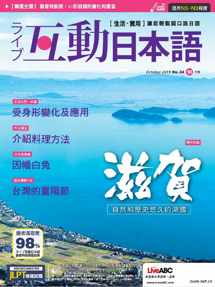 互動日本語 2019年10月號 第34期:滋賀 自然和歷史悠久的湖國