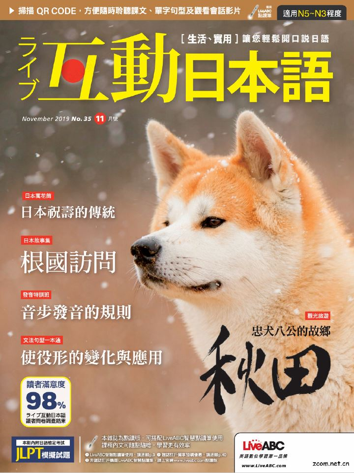 互動日本語 2019年11月號 第35期:忠犬八公的故事 秋田