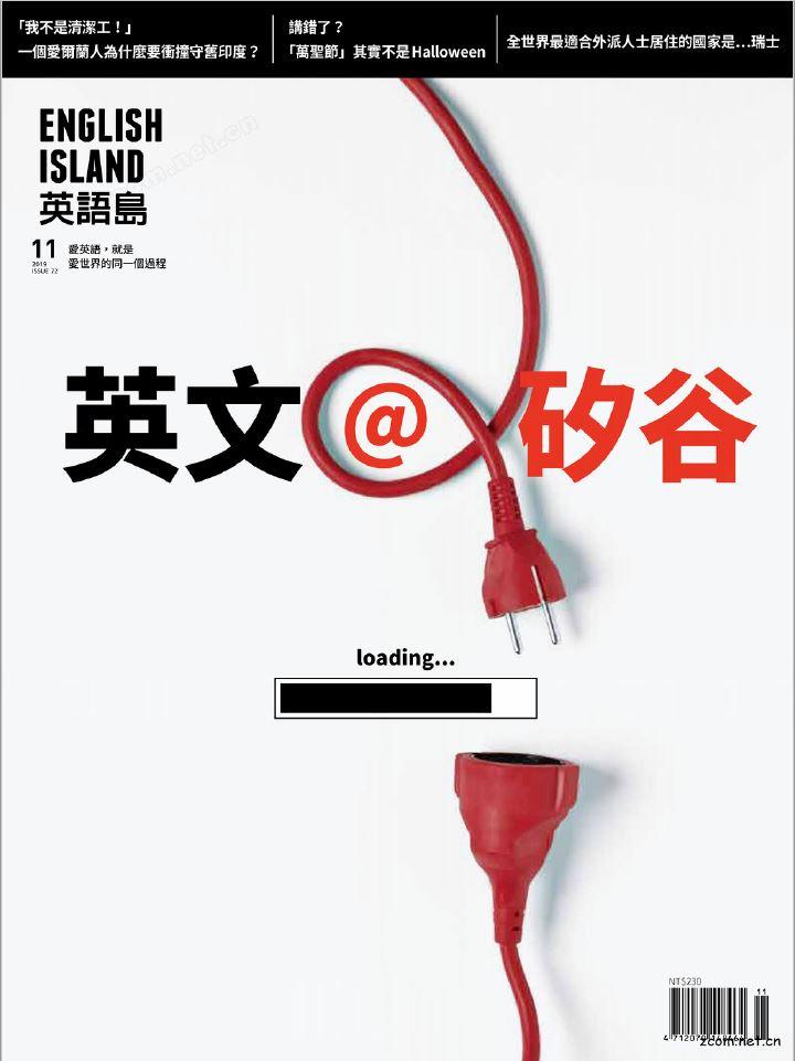 英語島 2019年11月號 第72期:英文@矽谷