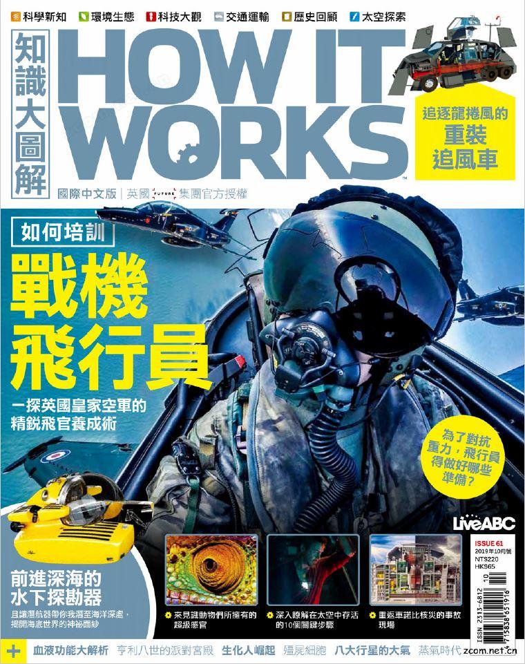 HOW IT WORKS知識大圖解 國際中文版 2019年10月號 第61期:戰機飛行員