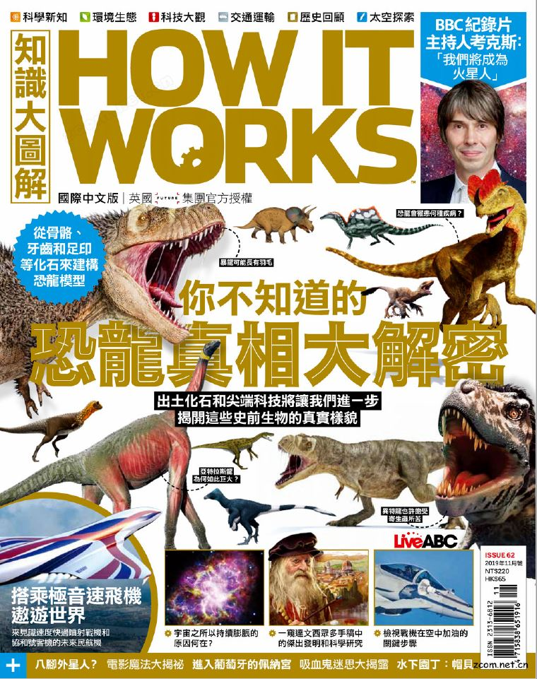 HOW IT WORKS知識大圖解 國際中文版 2019年11月號 第62期:你不知道的恐龍真相大解密
