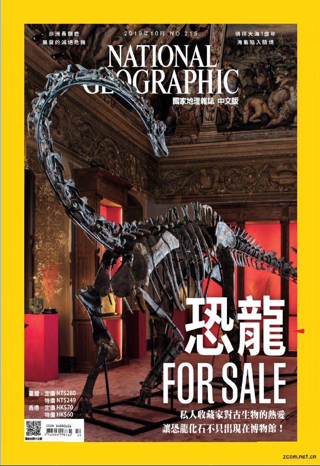 國家地理雜誌中文版 2019年10月號 第215期:恐龍FOR SALE 滅絕危機專刊