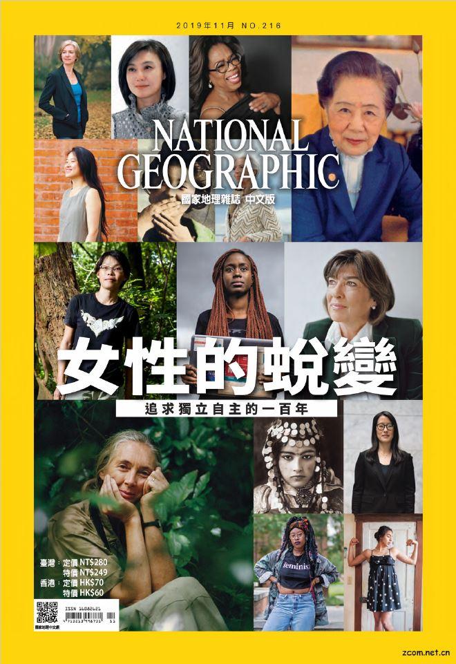 國家地理雜誌中文版 2019年11月號 第216期:女性的蛻變