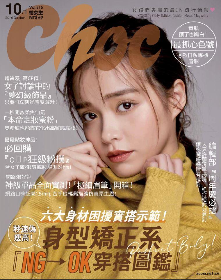 Choc 恰女生 2019年10月號 第215期:身型矯正系 NG→OK穿搭圖鑑