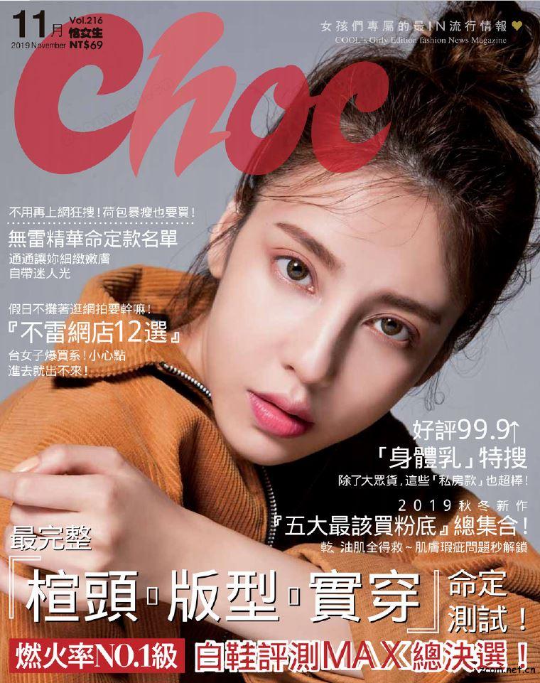 Choc 恰女生 2019年11月號 第216期:最完整「楦頭_版型_實穿」命定測試!