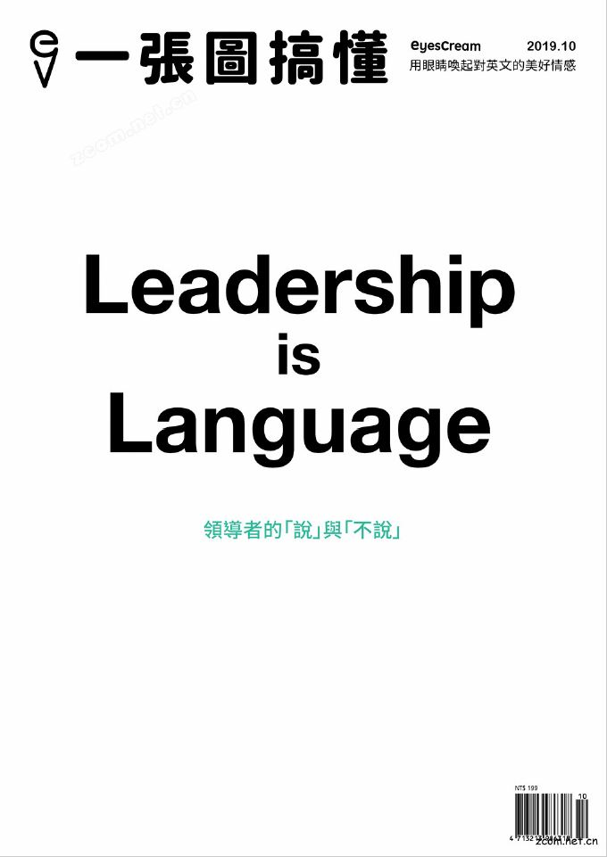 一張圖搞懂 2019年10月號 第36期:領導者的「說」與「不說」
