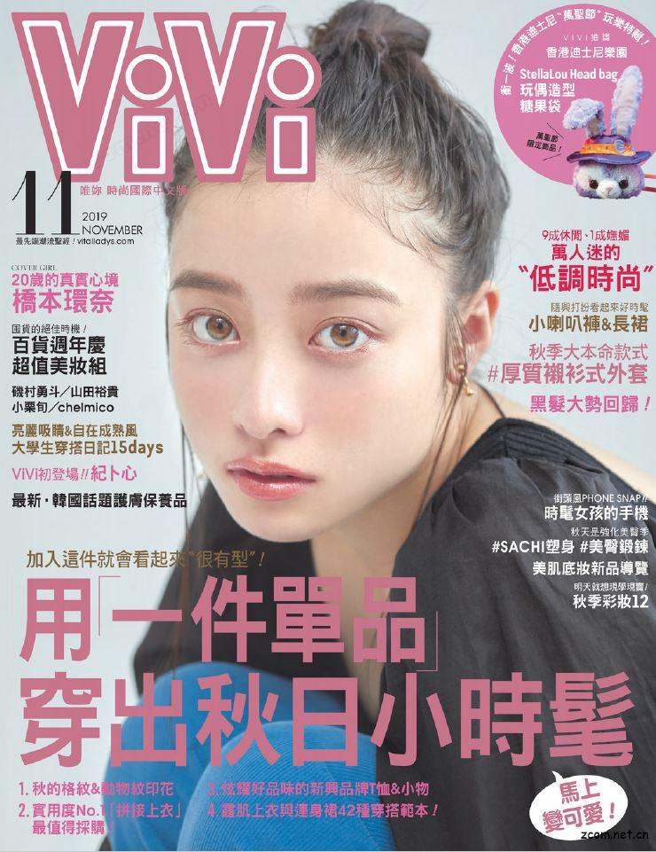 ViVi唯妳時尚國際中文版 2019年11月號 第164期:用一件單品穿出秋日小時髦