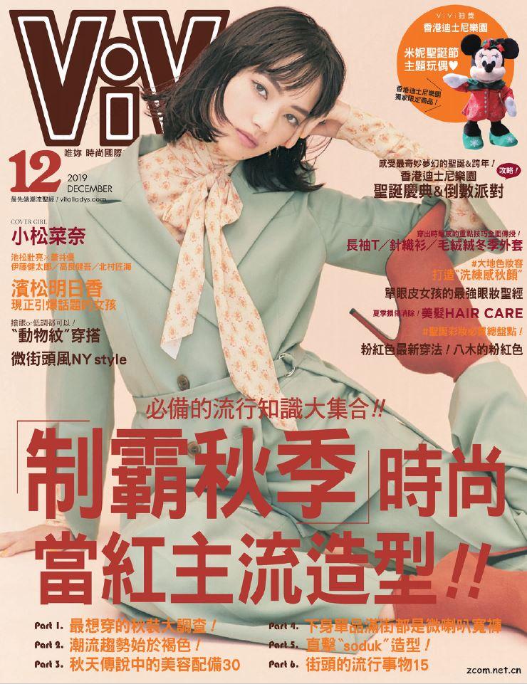 ViVi唯妳時尚國際中文版 2019年12月號 第165期:「制霸秋季」時尚 當紅主流造型!!