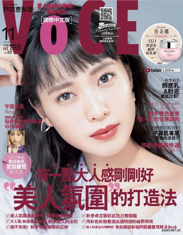 VoCE美妝時尚 國際中文版 2019年11月號 第122期:有一點大人感剛剛好 美人氛圍的打造法