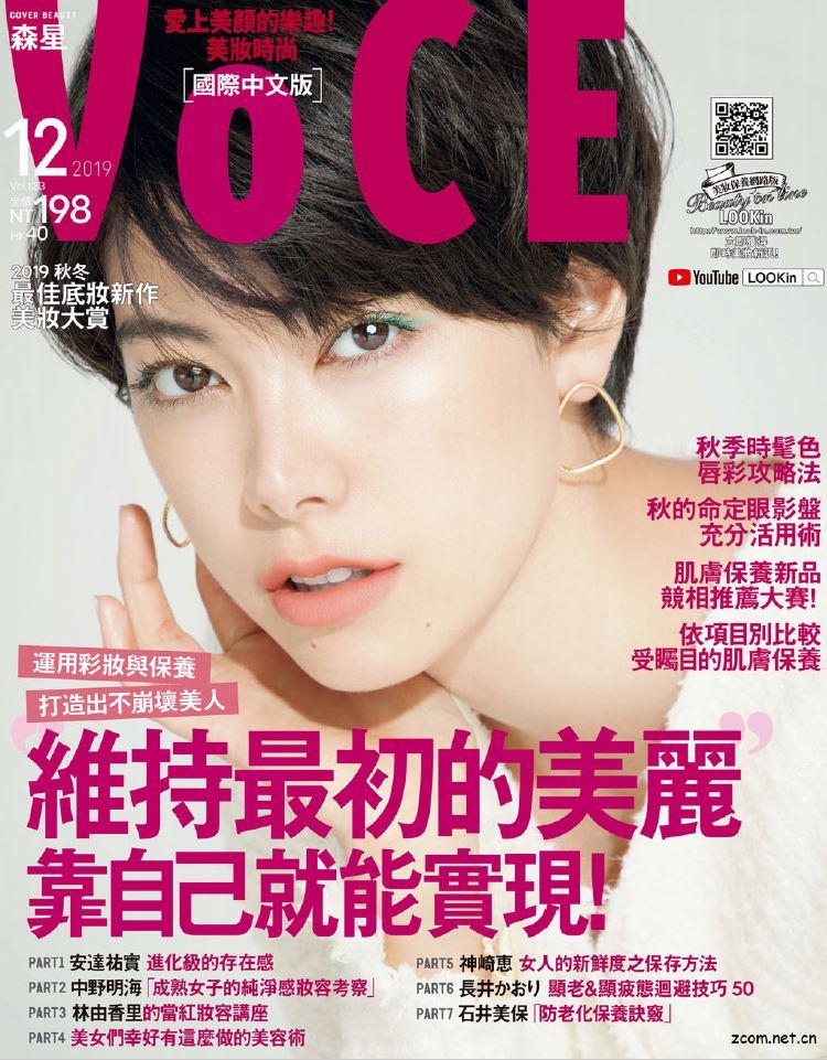 VoCE美妝時尚 國際中文版 2019年12月號 第123期:維持最初的美麗 靠自己就能實現!