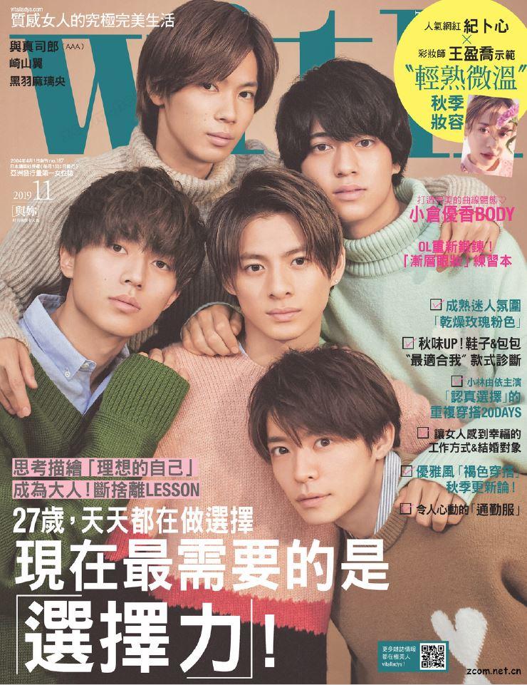 with與妳時尚國際中文版 2019年11月號 第187期:現在最需要的是 選擇力!